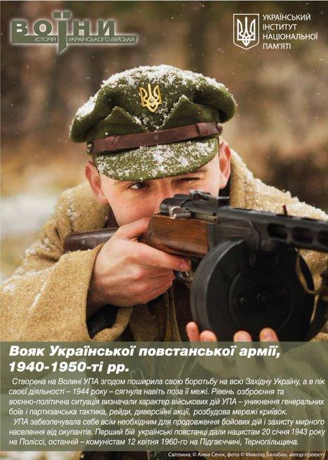 «ВОЇНИ. Історія українського війська» 22